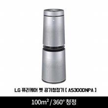 퓨리케어 2단 펫 공기청정기 AS300DNPA  [100m² / 펫 전용 청정 / 6단계 토탈케어 플러스]