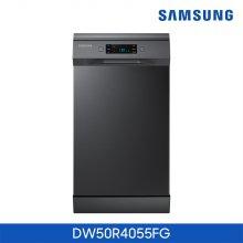 슬림 식기세척기 DW50R4055FG [ 프리스탠딩 / 8인용 / 자동열림건조 / 저소음 ]