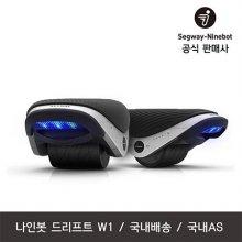 [ 단순변심 반품상품 ] 세그웨이 드리프트 W1 분리식 전동휠(e-Skates) [ 국내AS / 나인봇 정품 ]