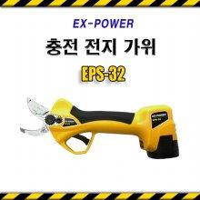 이엑스파워 충전전지가위 EPS-32(32mm)