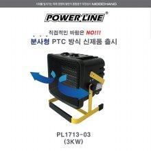파워라인 사각 분사형 팬히터 PL1713-03