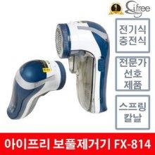 [비밀특가] 보풀제거기 세탁소용 충전식 전기식 겸용 814
