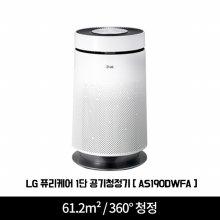 [캐시백 3만원][20년형]퓨리케어 1단 공기청정기 AS190DWFA [61.2m² / 360도 청정 / 6단계 토탈케어 플러스]