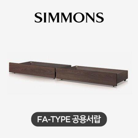 [비밀특가] FA-Type 공용서랍 _라이트오크