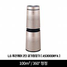 퓨리케어 2단 공기청정기 AS300DRFA [100m² / 360도 청정 / 6단계 토탈케어 플러스]