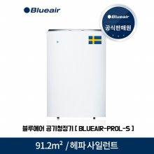 공기청정기 BLUEAIR-PROL-S (Pro L) [91.2m² / 시간당 5회 공기순환]