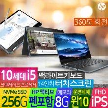 [6월 15일 입고예정] 파빌리온 x360 14-dh1150TU/10세대 i5/멀티터치/터치펜