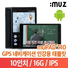 안드로이드 10인치 태블릿 뮤패드 T10 램1G/용량16G