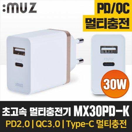 아이뮤즈 듀얼 고속충전기 MX30PD-K 30W/pd2/qc3