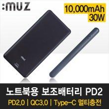 핸드폰/노트북 휴대용보조배터리 초슬림 10000mAh PD2