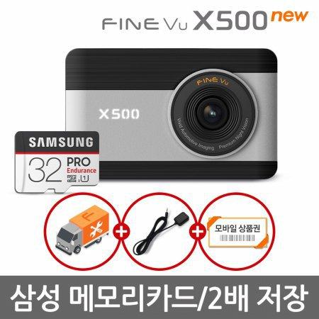 [히든특가] 64GB로 무료업그레이드 파인뷰 X500 NEW FHD/FHD 블랙박스 32GB