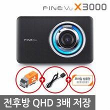 [히든특가] 파인뷰 X3000 전후방 QHD 3배저장 2채널블랙박스 128GB