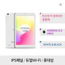 최고 가성비 8 쿼드코어 안드로이드 태블릿PC ATHENA TAB8