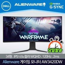 Alienware 게이밍모니터 AW3420DW 나노IPS /120Hz 2ms(GTG)/G-Sync/TUV인증