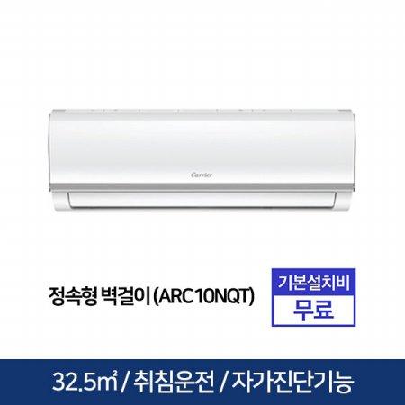 [10평 정속형] 벽걸이 정속형 에어컨 ARC10NQT (32.5㎡) [전국기본설치무료]