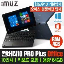 컨버터10 프로 플러스 (MS오피스 포함) 키보드포함