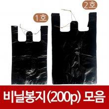 검정 비닐봉지 비닐봉투 검정 소형 100Px2묶음 (선택)