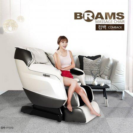 [36개월 무이자] 홍진영의 고품격 안마의자 컴백 BRAMS-P1010