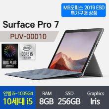 [정식출시] 2in1 노트북 최신 10세대 CPU Surface Pro 7 Platinum PUV-00010
