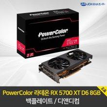 [한정수량] PowerColor 라데온 RX 5700 XT D6 8GB 백플레이트