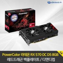 [한정수량] PowerColor 라데온 RX 570 OC D5 8GB 레드드래곤 백플레이트