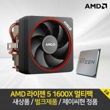 AMD 라이젠 1600X 멀티팩 / 정품 새상품 / 벌크