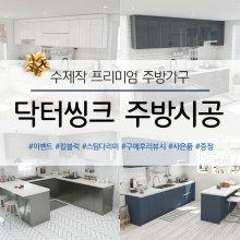[행사특가]릴러블키친 화이트 ―자형 1.5m 싱크대 (1DAY시공)