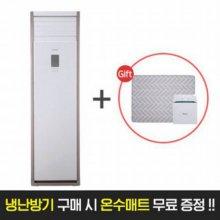 냉난방기 구매시 스팀보이 온수매트 증정 (AXQ30VK1P + S8001-S1912)