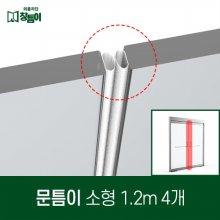 외풍차단 문틈이 소형 세트(1.2m 4개입)
