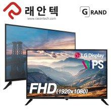 [비밀특가]래안텍 GRAND RGT3260AF 81Cm FHD LED TV 택배무료배송 자가설치