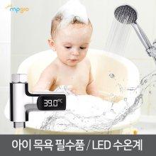 스마트 LED 수온계 온도계 / 아이목욕필수품/자체발전/실시간