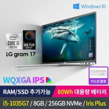 2020그램 LG gram 17 대용량 배터리 80Wh Win10 탑재 i5 17Z90N-V.AA50K