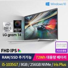 [최신노트북] 2020년형 그램 14인치 i5 14Z90N-V.AR50K