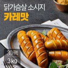 닭가슴살 소시지 카레맛 100gx30팩(3kg)