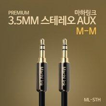 스테레오 AUX 고급형 케이블 1M ML-STH010