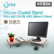 마우스 숨김 크리스탈 스탠드 브론즈 (210 x 28_4D0AB3