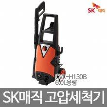 CVL-H130B 세차용 가정용 업소용 고압세척기 6L