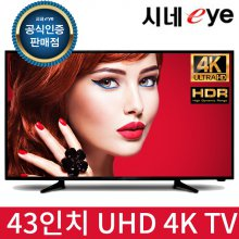 109cm UHD LED TV HDR/4K USB지원 / C433683UT
