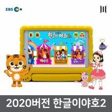 2020 EBS KIDS 야호패드/한글이야호(패키지)/태블릿PC