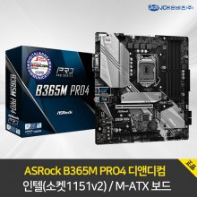 ASRock B365M PRO4 디앤디컴