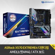 ASRock X570 EXTREME4 디앤디컴