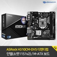 ASRock H310CM-DVS 디앤디컴