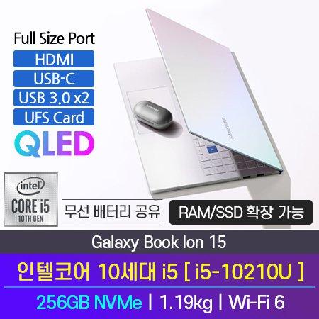 삼성 갤럭시 북 이온 Ion 15 차세대 노트북! (10세대 인텔 i5/ QLED 디스플레이/ 1.19KG / 무선배터리 공유 / Wi-fi 6)
