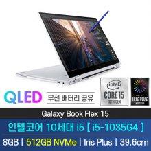 처음 만나는 QLED 노트북! 갤럭시 북 플렉스 NT950QCT-A58M