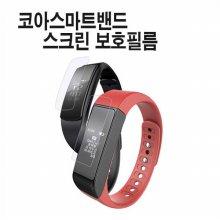 코아스마트밴드 POWER G1 스크린 보호필름 2매
