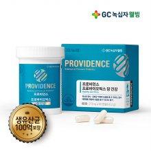 프로비던스 프로바이오틱스 장건강 180캡슐 (60캡슐x3박스)