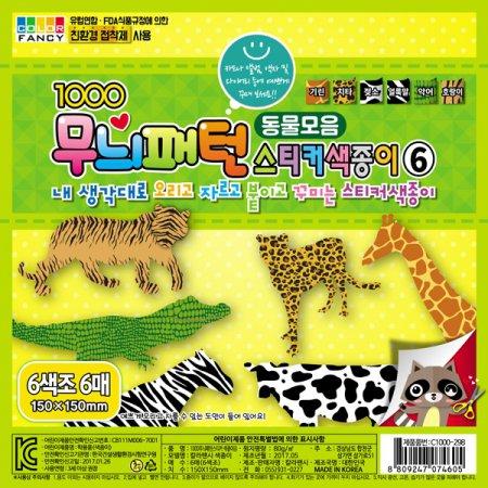 1000 무늬패턴 스티커색종이⑥(동물) 6매