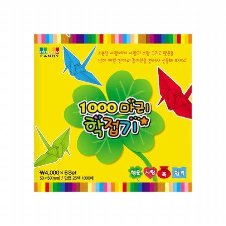 4000 천마리 학접기(5cm) 1000매