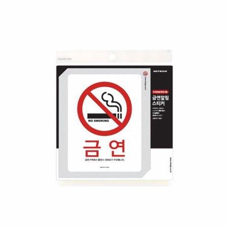 금연(금연구역에서..) 120x160mm 사인물 게시판