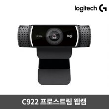 C922 프로스트림 웹캠 [로지텍코리아 정품]